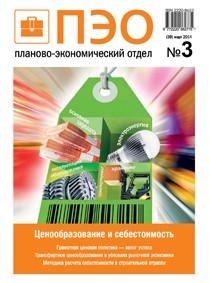 Подписка на электронное издание Планово-экономический отдел