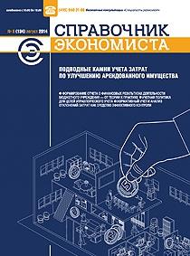 Подписка на электронное издание Справочник экономиста