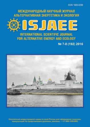 Электронное издание Альтернативная энергетика и экология