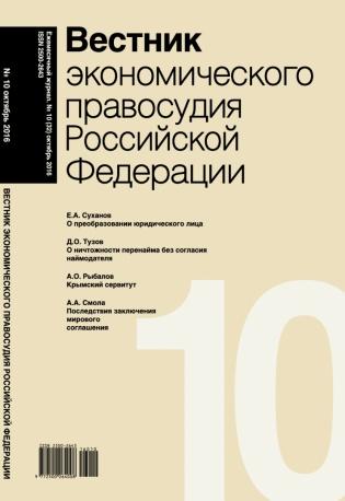 Электронное издание Вестник экономического правосудия РФ