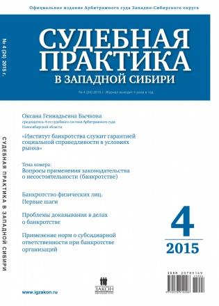 Электронное издание Судебная практика в Западной Сибири