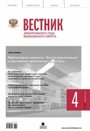 Электронное издание Вестник Федерального арбитражного суда Московского округа