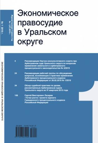 Электронное издание Вестник Федерального арбитражного суда Уральского округа