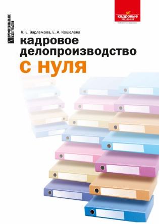 Электронное издание Кадровое делопроизводство с нуля