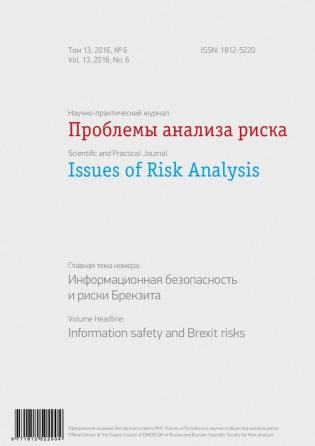 Электронное издание Проблемы анализа риска