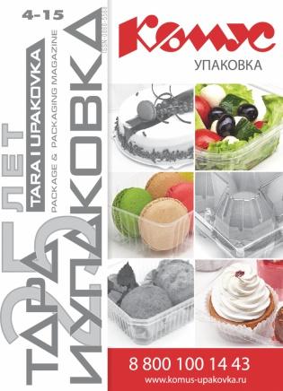 Подписка на электронное издание Тара и упаковка
