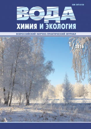 Электронное издание Вода: химия и экология