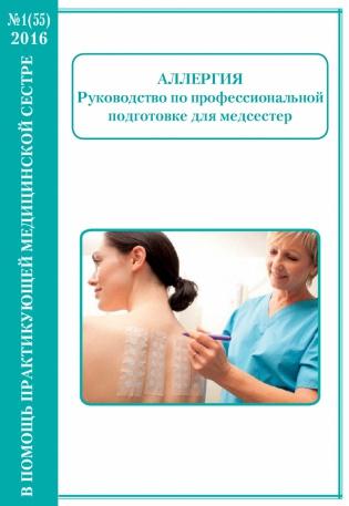 Подписка на электронное издание В помощь практикующей медицинской сестре