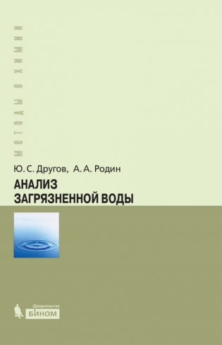 Электронное издание Анализ загрязненной воды: практическое руководство