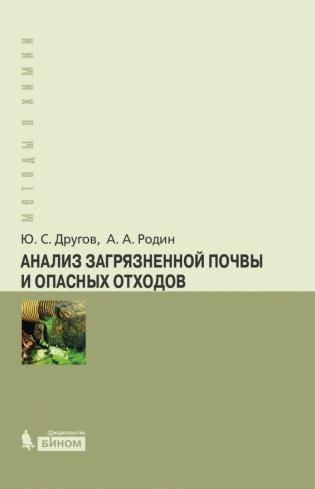 Электронное издание Анализ загрязненной почвы иопасных отходов: практическое руководство