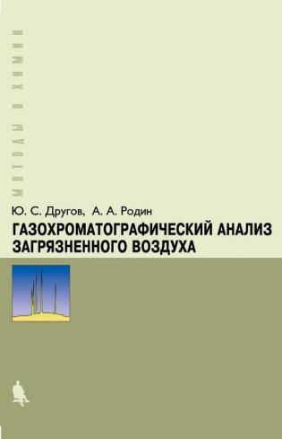 Электронное издание Газохроматографический анализ загрязненного воздуха: практическое руководство