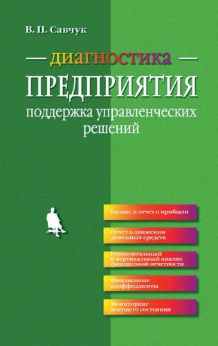 Электронное издание Диагностика предприятия: поддержка управленческих решений