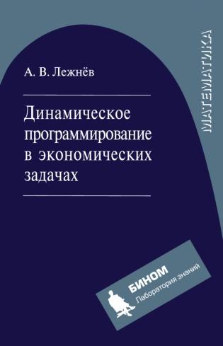 Электронное издание Динамическое программирование вэкономических задачах: учебное пособие