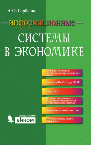 Электронное издание Информационные системы вэкономике: учебное пособие
