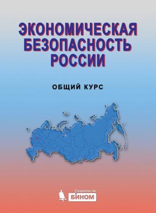 Электронное издание Экономическая безопасность России. Общий курс: учебник