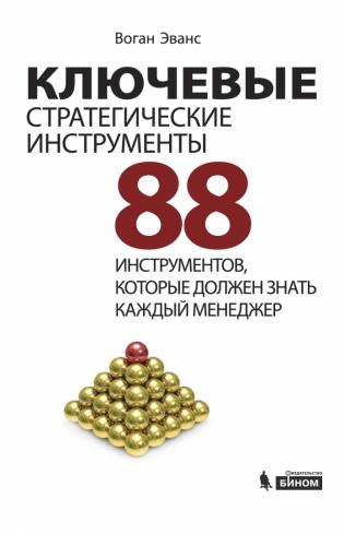 Электронное издание Ключевые стратегические инструменты. 88 инструментов, которые должен знать каждый менеджер