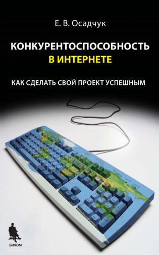 Электронное издание Конкурентоспособность вИнтернете: как сделать свой проект успешным