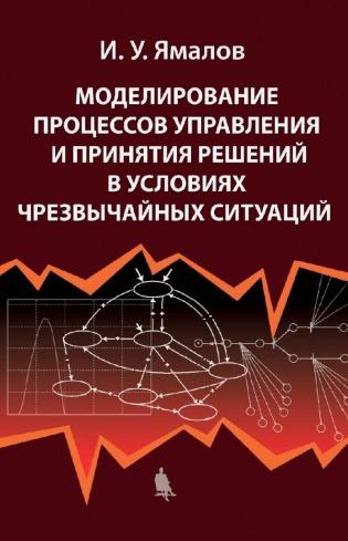 Электронное издание Моделирование процессов управления ипринятия решений вусловиях чрезвычайных ситуаций