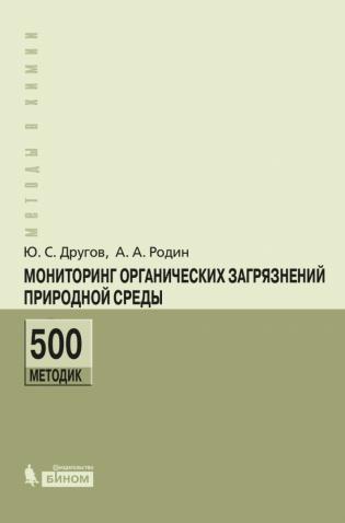 Подписка на электронное издание Мониторинг органических загрязнений природной среды. 500методик: практическое руководство