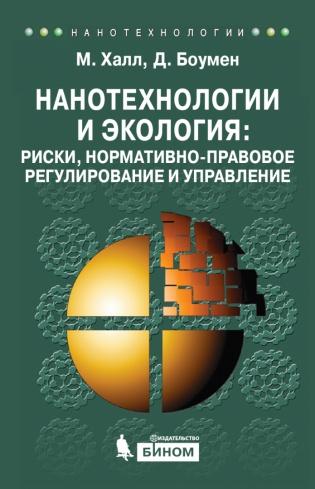Подписка на электронное издание Нанотехнологии иэкология: риски, нормативно-правовое регулирование иуправление