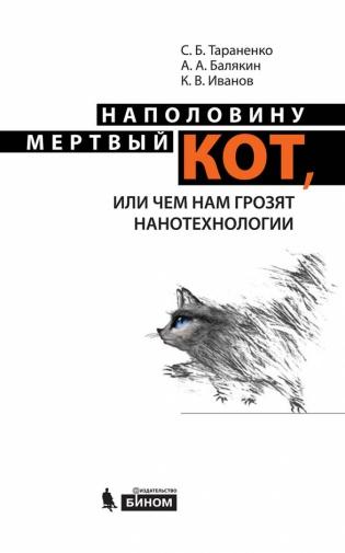 Электронное издание Наполовину мертвый кот, или Чем нам грозят нанотехнологии