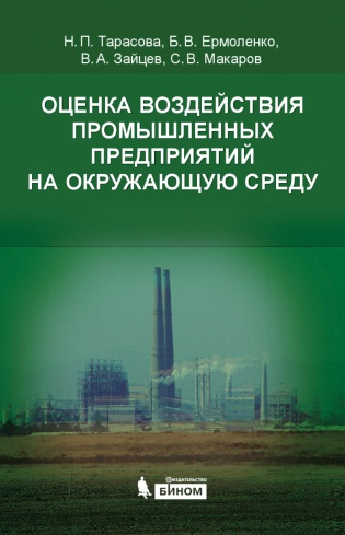 Подписка на электронное издание Оценка воздействия промышленных предприятий на окружающую среду: учебное пособие
