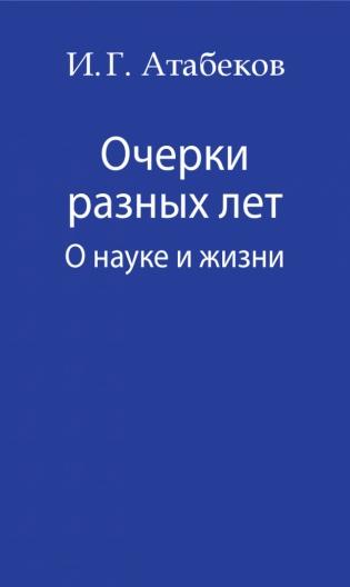 Электронное издание Очерки разных лет. О науке и жизни