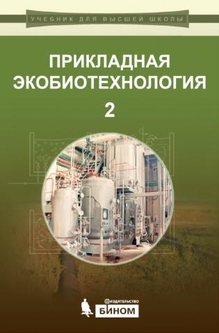 Подписка на электронное издание Прикладная экобиотехнология: учебное пособие: том 2 (в 2 томах)