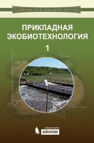 Подписка на электронное издание Прикладная экобиотехнология: учебное пособие: том 1 (в 2 томах)