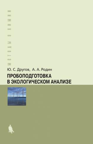 Подписка на электронное издание Пробоподготовка вэкологическом анализе: практическое руководство