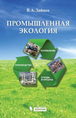 Подписка на электронное издание Промышленная экология: учебное пособие