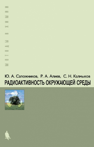 Подписка на электронное издание Радиоактивность окружающей среды: теория ипрактика: учебное пособие