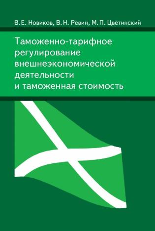 Электронное издание Таможенно-тарифное регулирование внешнеэкономической деятельности и таможенная стоимость: учебник
