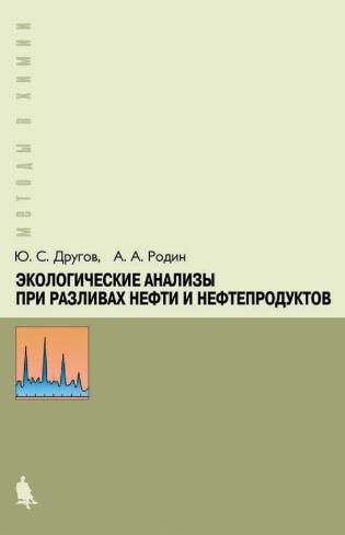 Подписка на электронное издание Экологические анализы при разливах нефти и нефтепродуктов: практическое руководство