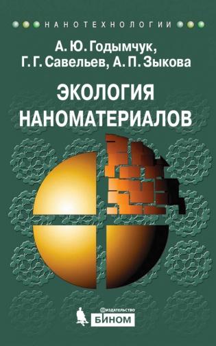 Подписка на электронное издание Экология наноматериалов