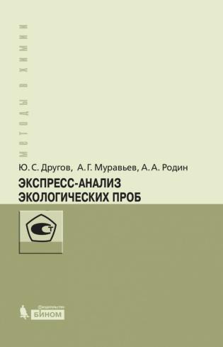 Подписка на электронное издание Экспресс-анализ экологических проб: практическое руководство