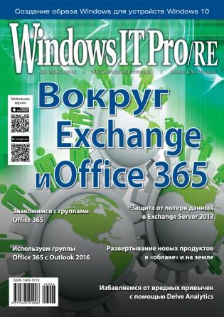 Электронное издание Windows IT Pro / RE