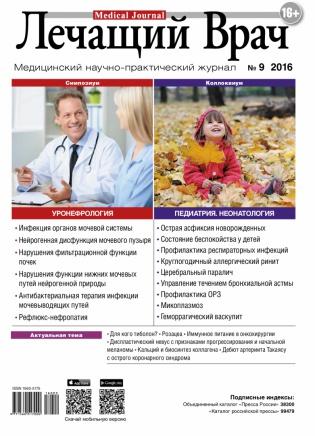 Электронное издание Лечащий врач