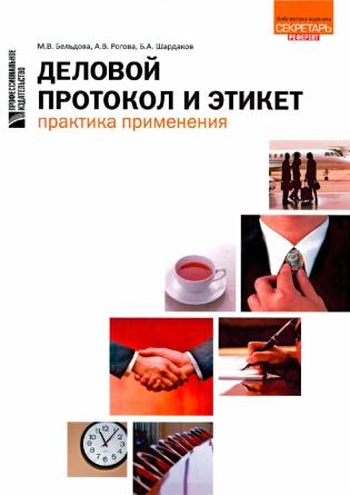 Электронное издание Деловой протокол и этикет. Практика применения