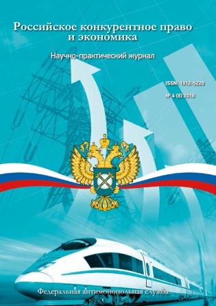 Электронное издание Российское конкурентное право и экономика