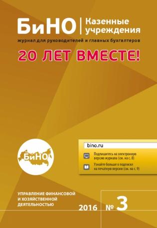 Электронное издание БиНО: Казенные учреждения