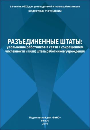 Электронное издание Разъединенные штаты: увольнение работников в связи с сокращением численности и (или) штата работников учреждения (для бюджетных организаций)