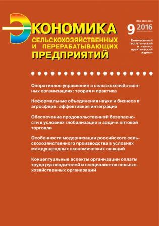 Электронное издание Экономика сельскохозяйственных и перерабатывающих предприятий