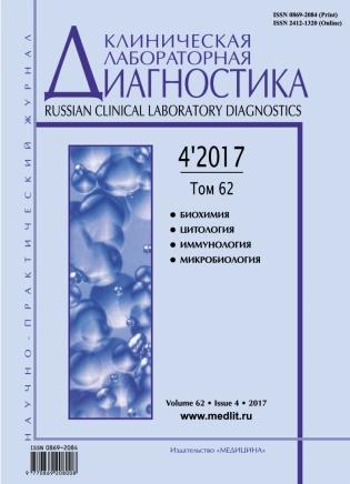 Электронное издание Клиническая лабораторная диагностика