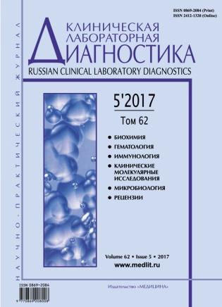 Подписка на электронное издание Клиническая лабораторная диагностика