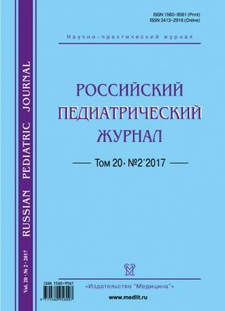 Электронное издание Российский педиатрический журнал