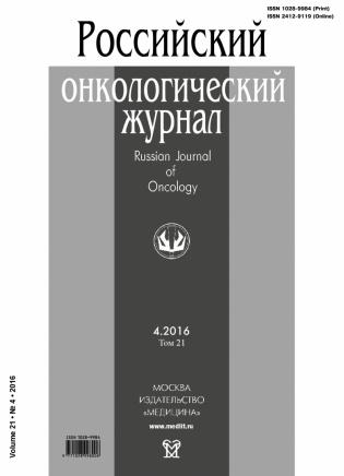 Электронное издание Российский онкологический журнал