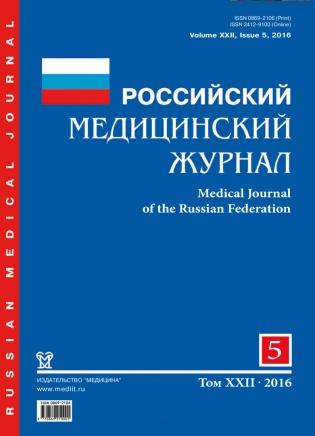 Электронное издание Российский медицинский журнал