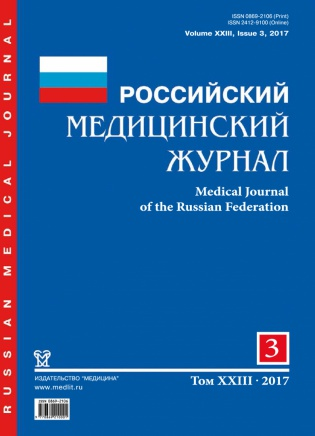 Подписка на электронное издание Российский медицинский журнал