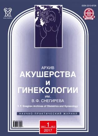 Подписка на электронное издание Архив акушерства и гинекологии им. В.Ф. Снегирева